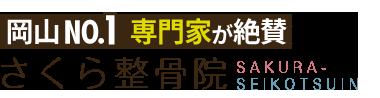 「さくら整骨院」岡山の整体で《医師・メディアが絶賛》 ロゴ