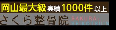「さくら整骨院」岡山の整体で《医師・メディアが絶賛》ロゴ
