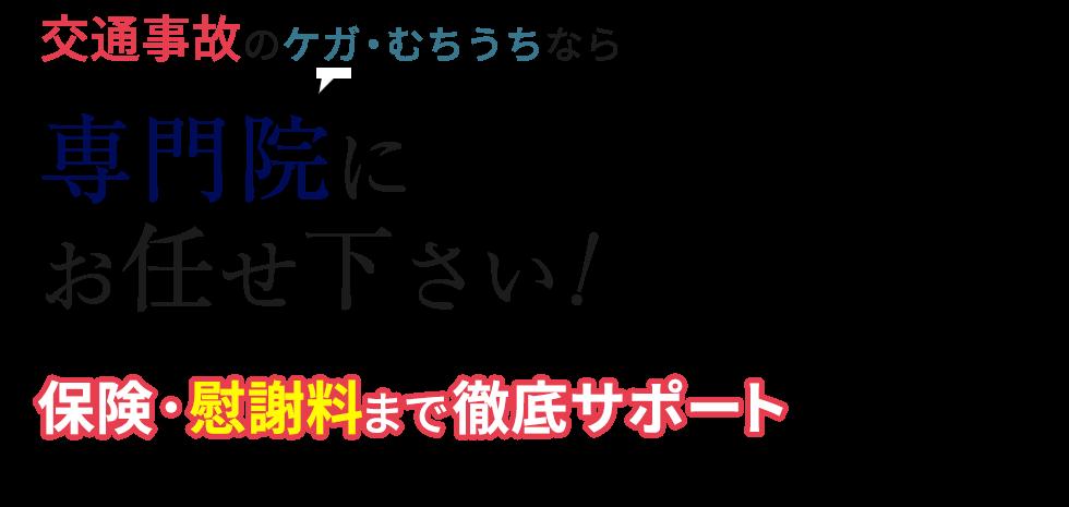 「さくら整骨院」岡山の整体で《医師・メディアが絶賛》 メインイメージ